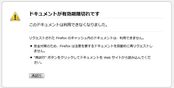 PHP:「ドキュメントが有効期限切れです」の対処方法