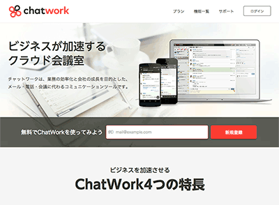 Chatwork