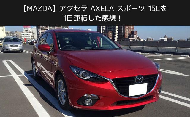 ca781b7ef76ae MAZDA】アクセラ AXELA スポーツ 15C を1日試乗運転した感想! | ザ ...