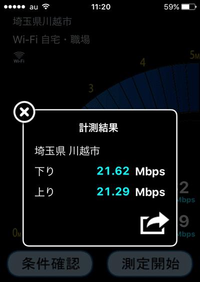 iPhone6 auひかり