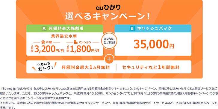 So-net光(auひかり)選べるキャンペーン!