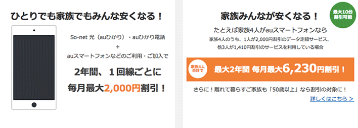 So-net - さらにお得!auスマートバリュー