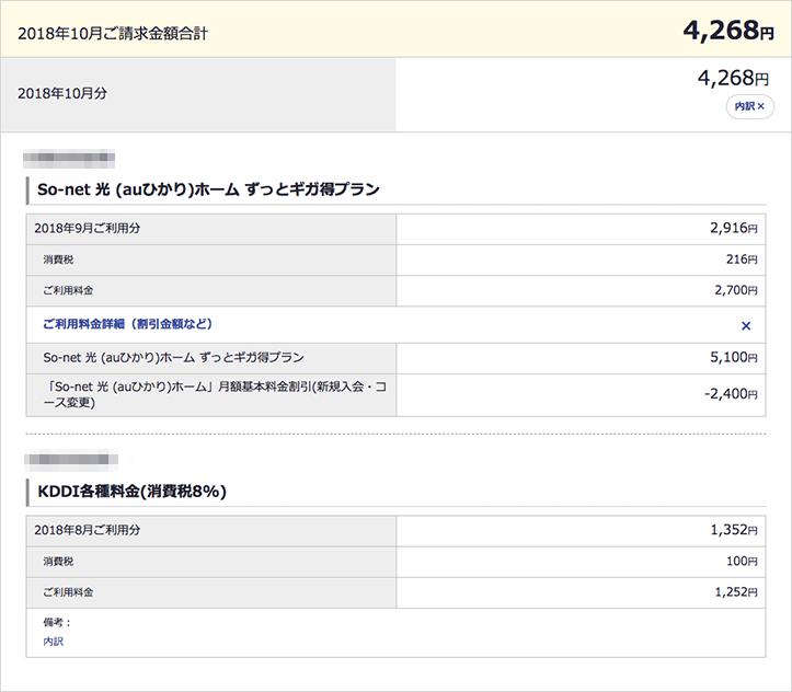 【So-net光(auひかり)】月額料金 4,268円