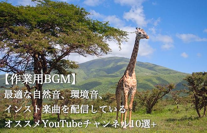 【作業用BGM】最適な自然音、環境音、インスト楽曲を配信しているオススメYouTubeチャンネル10選+