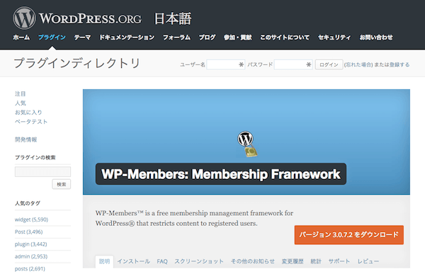 WP Members