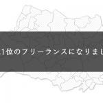 埼玉1位のフリーランスになりました。
