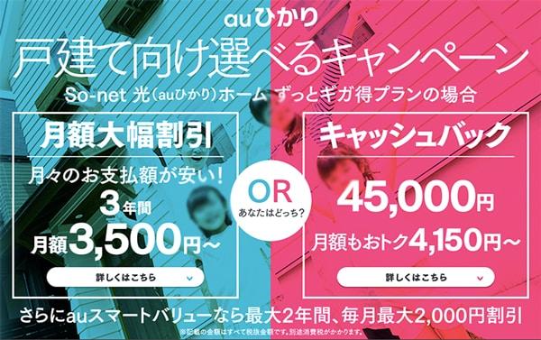 So-net光(auひかり)戸建て向け選べるキャンペーン