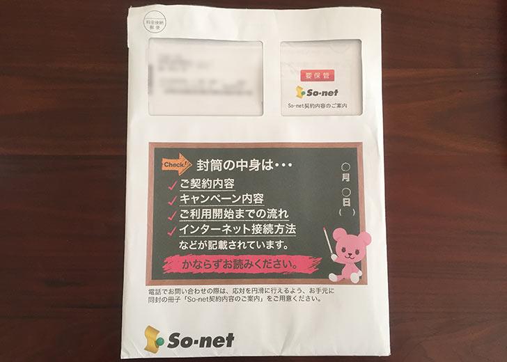 NUEO光 So-net契約内容の案内