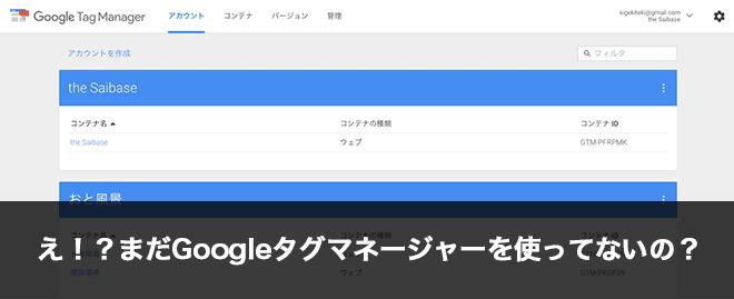 え!?まだGoogleタグマネージャーを使ってないの?