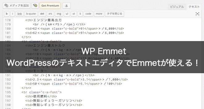 WP Emmet