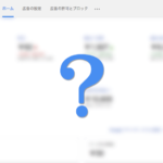 Google Adsenseの詳細な収益情報をGoogle Analyticsで確認しよう