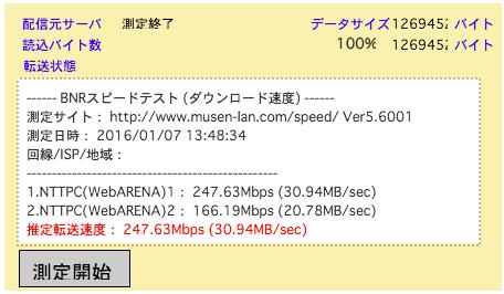 NURO光 無線LAN MacBook Airでの速度調査