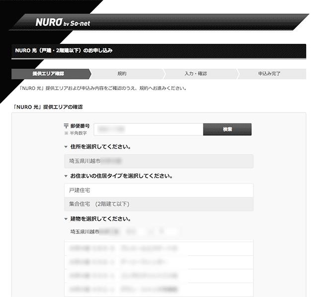 NURO光提供エリア確認