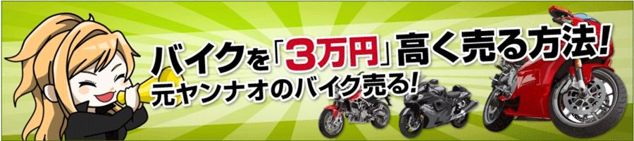 元ヤン ナオのバイク売る!