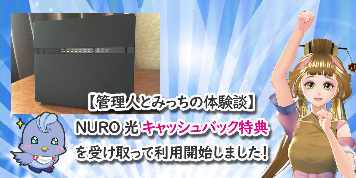 NURO光キャッシュバック特典をもらいつつ利用開始!【45,000円に増額中】