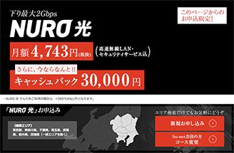 NURO光 3万円キャッシュバックキャンペーン 申し込み