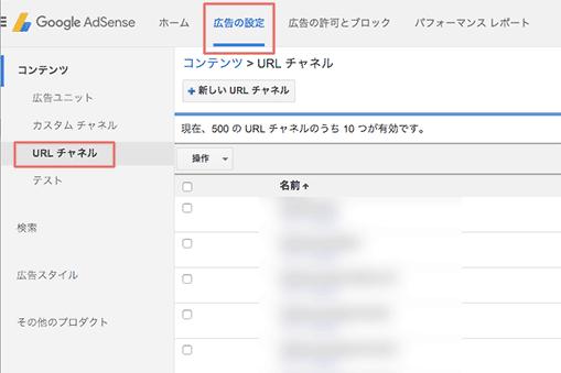 URLチャネル