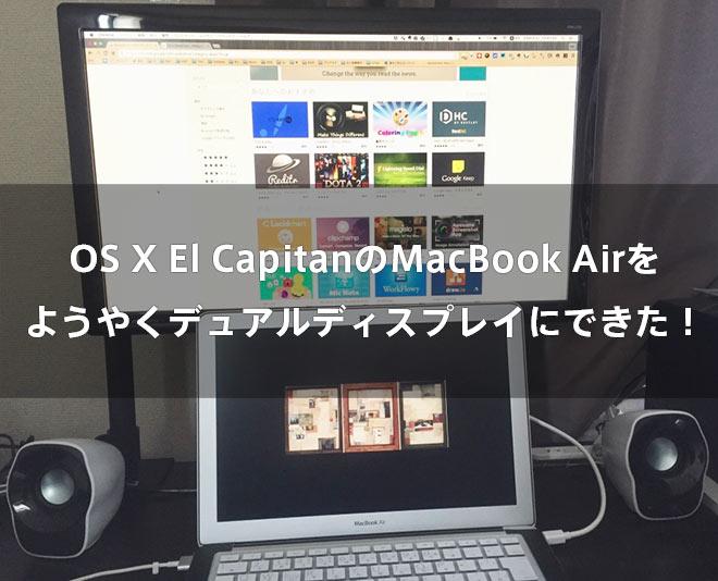 OS X El CapitanのMacBook Airをようやくデュアルディスプレイにできた!