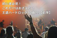 初心者必見!これだけはおさえたい王道ハードロック10曲!! 【前半】