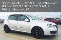 ゴルフ5 GTIのタイヤとホイールを交換したよ!SPARCOのPRO CORSA(プロコルサ)とPIRELLI Cinturato P1