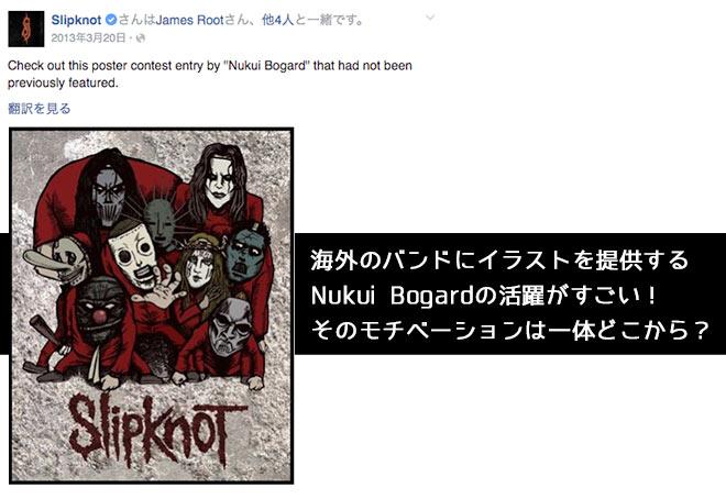 海外のバンドにイラストを提供するNukui Bogardの活躍がすごい!そのモチベーションは一体どこから?