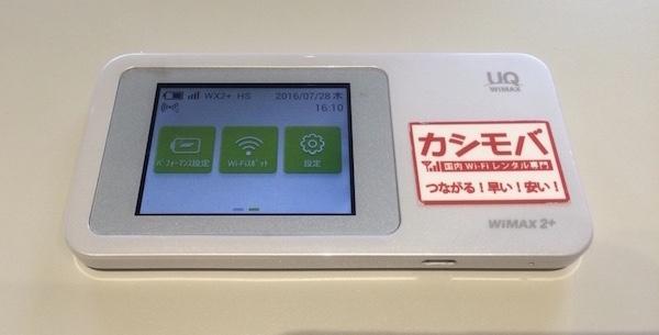 カシモバ レンタルWi-Fi UQ WiMAXのW01