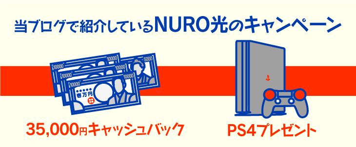 【NURO光のキャンペーン】35,000円キャッシュバックキャンペーン、PS4プレゼントキャンペーン