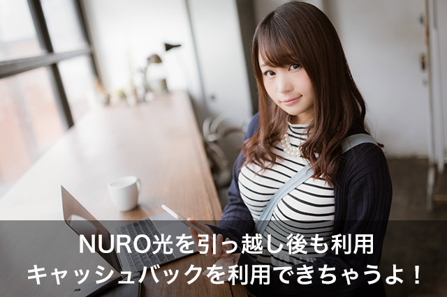 NURO光を引っ越し後も利用 キャッシュバックを利用できちゃうよ!
