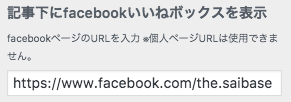 STORK facebookページ設定