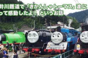 大井川鐵道で「きかんしゃトーマス」達に乗って感動したよ! というお話
