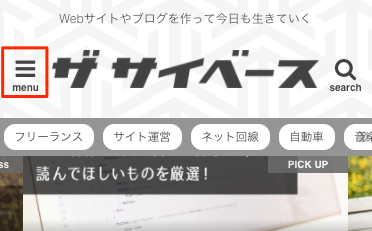 WordPressストーク ハンバーガーメニュー