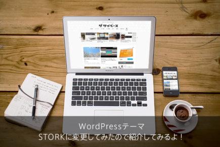 WordPressのテーマをSTORK(ストーク)に変更してみたので紹介してみるよ!