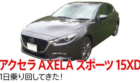 【MAZDA】アクセラ AXELA スポーツ 15XD を1日乗り回してきた!
