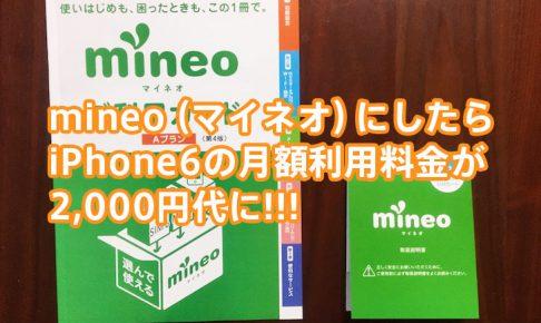 mineo(マイネオ)にしたらiPhone6の月額利用料金が2,000円代ですみそう!