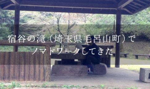 宿谷の滝(埼玉県毛呂山町)でノマドワークしてきた