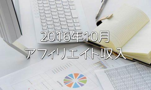 2016年10月のアフィリエイト収入