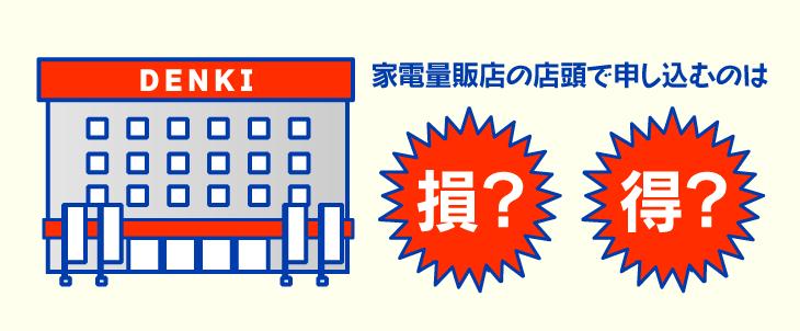 【NURO光】家電量販店