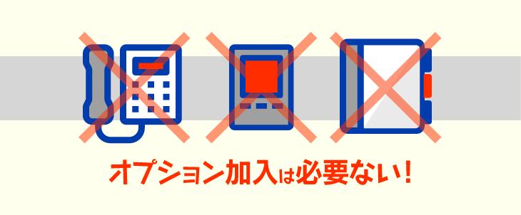 【NURO光公式キャッシュバック】オプション加入は必要ない