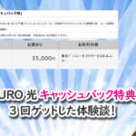 【実体験】NURO光の35,000円キャッシュバックキャンペーンを3回活用しました!利用しないと損
