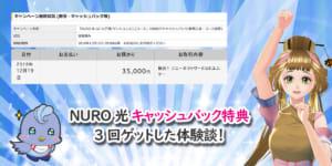 【NURO光公式特典】キャッシュバックを3回ゲットした体験談!受け取るための注意点