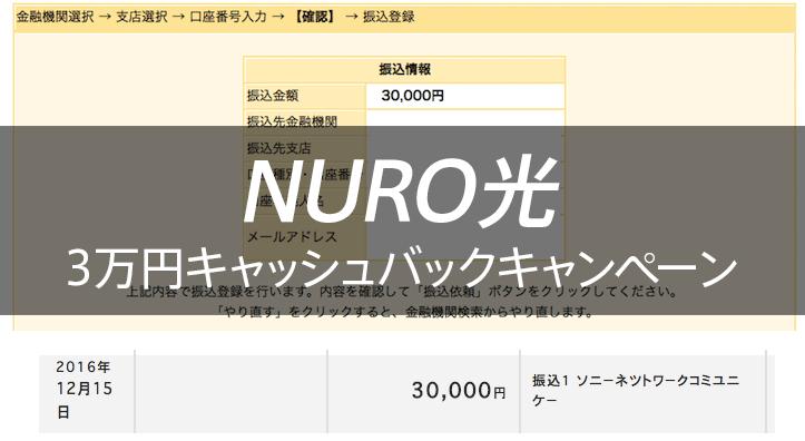 NURO光の3万円キャッシュバックキャンペーン