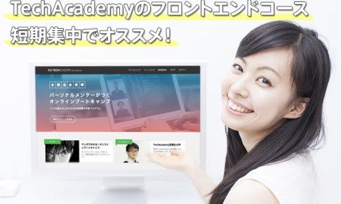 HTMLの勉強ならTechAcademy(テックアカデミー)のフロントエンドコースが短期集中でオススメ!