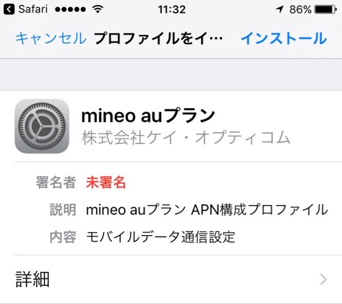 mineo プロファイル