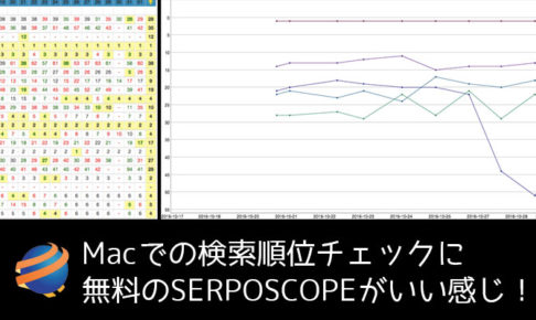 Macでの検索順位チェックに無料のSERPOSCOPEがいい感じ!