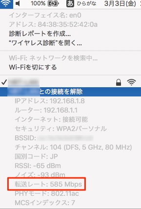 MacBook Air 2013mid WiFi接続状況