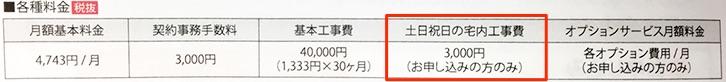 NURO光 土日の工事は3,000円
