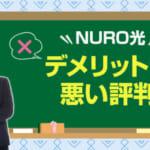 【2020年12月】NURO光は本当に大丈夫?5個のデメリットを5年間使って解説