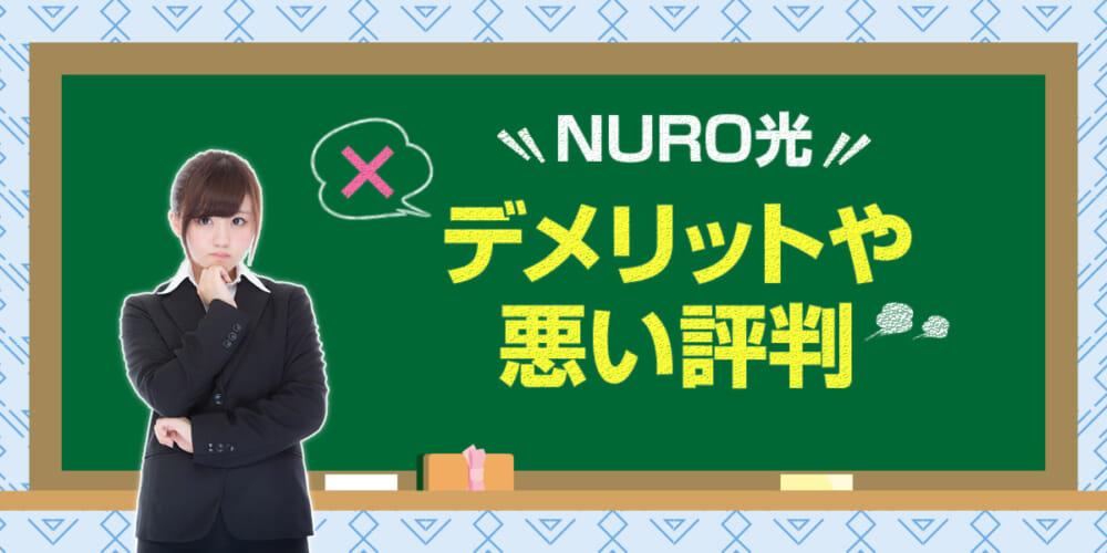 NURO光は本当に大丈夫?5年半使って分かった5個のデメリット
