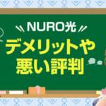 NURO光のデメリットや悪い評判に要注意!速度や料金など3年使って評価中