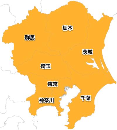 関東(東京、神奈川、千葉、埼玉、群馬、栃木、茨城)エリア ※一部地域は除く